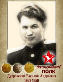 Дубровский Василий Андреевич