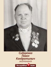 Сидоренко Павел Кондратьевич