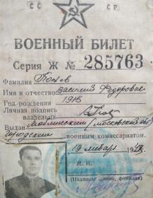 Панов Василий Федорович