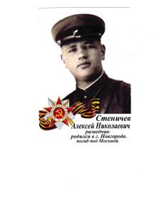 Стеничев Алексей Николаевич