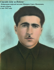 Цатуров Сурен Михакович
