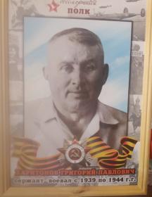 Харитонов Григорий Павлович