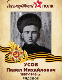 Усов Павел Михайлович