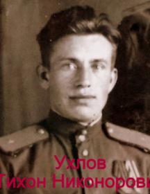 Ухлов Тихон Никонорович
