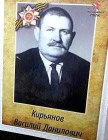 Кирьянов Василий Данилович