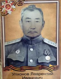 Упхонов Лаврентий Иванович