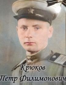 Крюков Пётр Филимонович