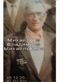 Михайлов Владимир Михайлович
