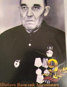 Шабаев Василий Антонович