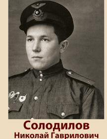 Солодилов Николай Гаврилович