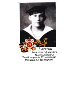 Калягин Николай Ефимович
