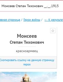 Моисеев Степан Тихонович