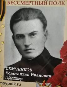 Семченков Константин Иванович