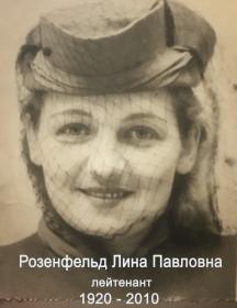 Розенфельд Лина Павловна