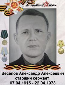 Веселов Александр Алексеевич