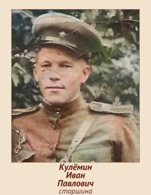Кулёмин Иван Павлович