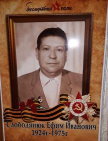 Слободянюк Ефим Иванович