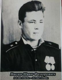 Васин Иван Федорович