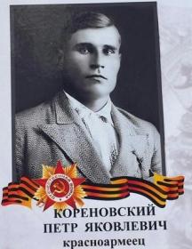 Кореновский Пётр Яковлевич