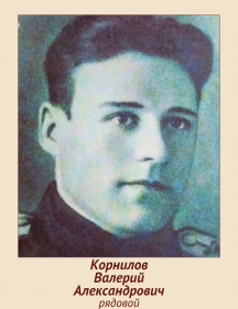 Корнилов Валерий Александрович