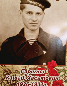 Гарипов Кашаф Хасыпович