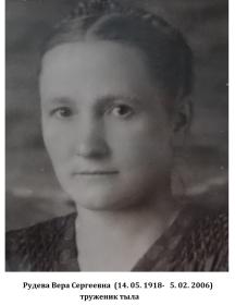 Рудева Вера Сергеевна