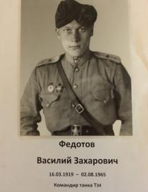 Федотов Василий Захарович