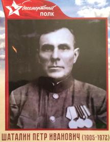 Шаталин Петр Иванович