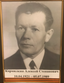 Кормилкин Алексей Степанович