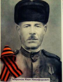 Миронов Иван Никифорович