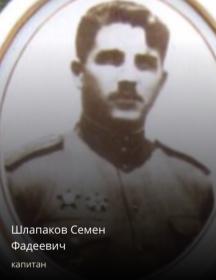 Шлапаков Семён Фадеевич