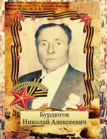 Бурдюгов Николай Алексеевич