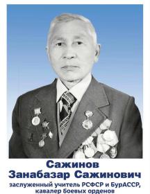 Сажинов Занабазар Сажинович