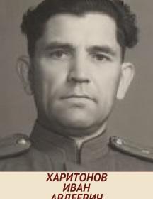 Харитонов Иван Авдеевич