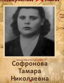 Софронова Тамара Николаевна