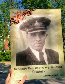 Пирожков Иван Павлович