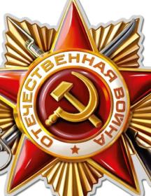 Андронов Никита Степанович