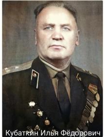 Кубаткин Илья Фёдорович