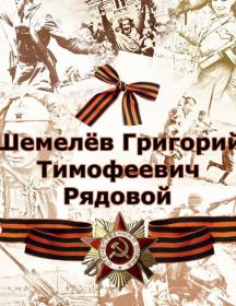 Шемелёв Григорий Тимофеевич