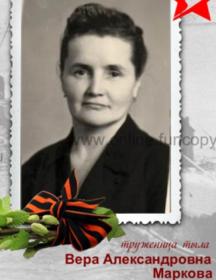 Маркова Вера Александровна