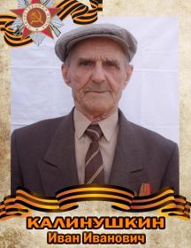 Калинушкин Иван Иванович