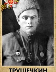 Трушечкин Иван Иванович