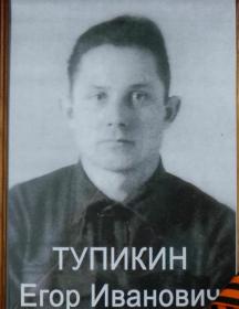 Тупикин Егор Иванович