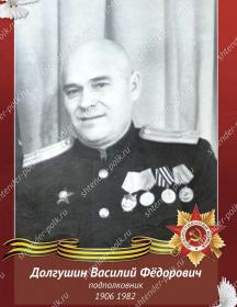 Долгушин Василий Фёдорович