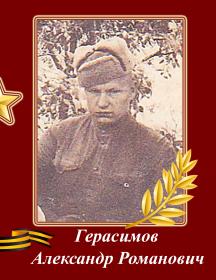 Герасимов Александр Романович