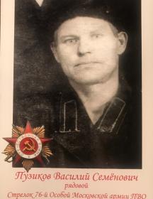 Пузиков Василий Семёнович