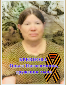 Бревнова Ольга Пигасимовна