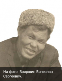Бояршин Вячеслав Сергеевич
