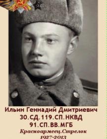 Ильин Геннадий Дмитриевич