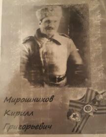 Мирошников Кирилл Григорьевич
